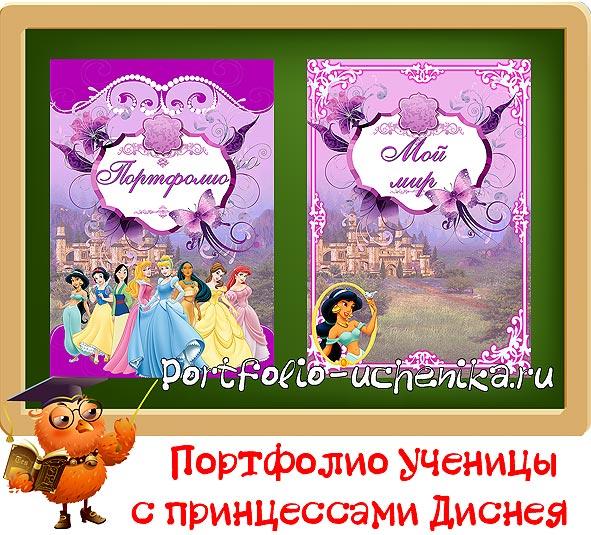Портфолио ученицы с принцессами
