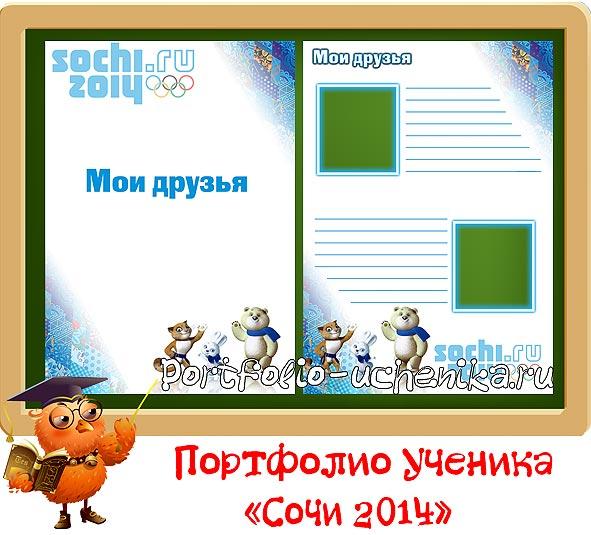 Ученика в стиле олимпиады в сочи 2014