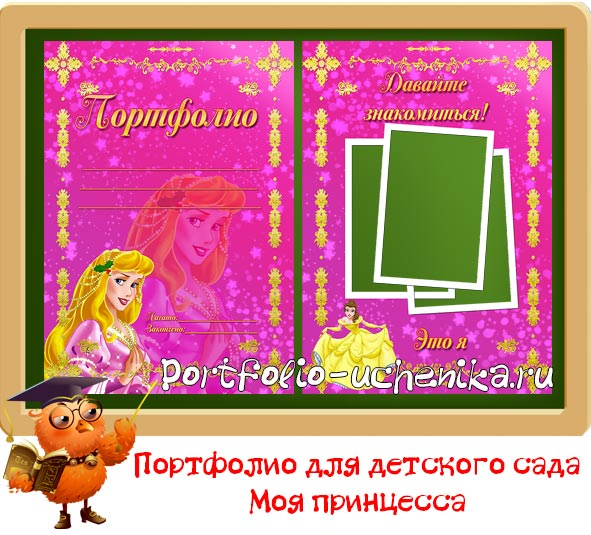 Картинки портфолио для ученика начальной школы 6