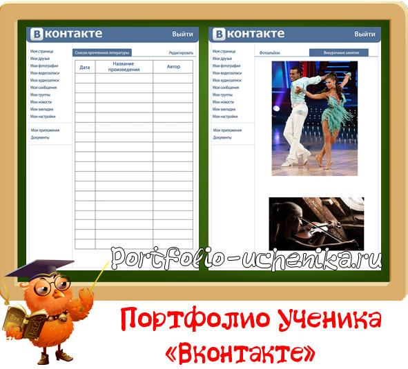 Портфолио Ученика В Стиле В Контакте