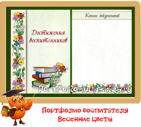 Портфолио воспитателя весенние цветы