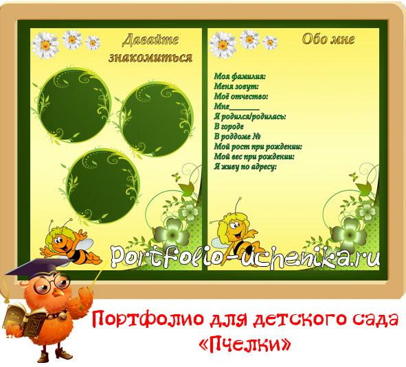Портфолио для детского сада с милыми