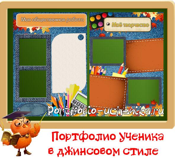 Картинки портфолио для ученика начальной школы 7