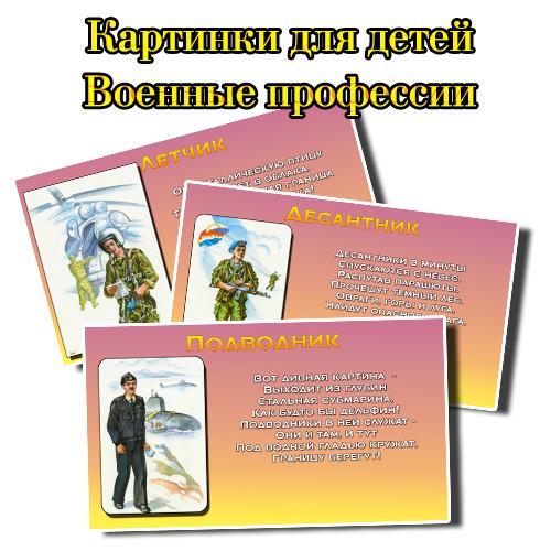 Картинки профессии людей фото - 07