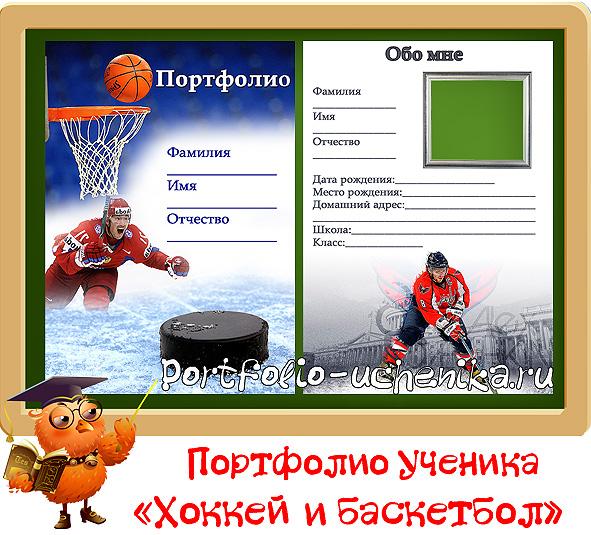 Новое портфолио ученика – Баскетбол и хоккей