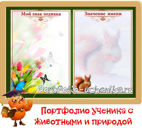 Портфолио ученика с животными и природой (25 листов)